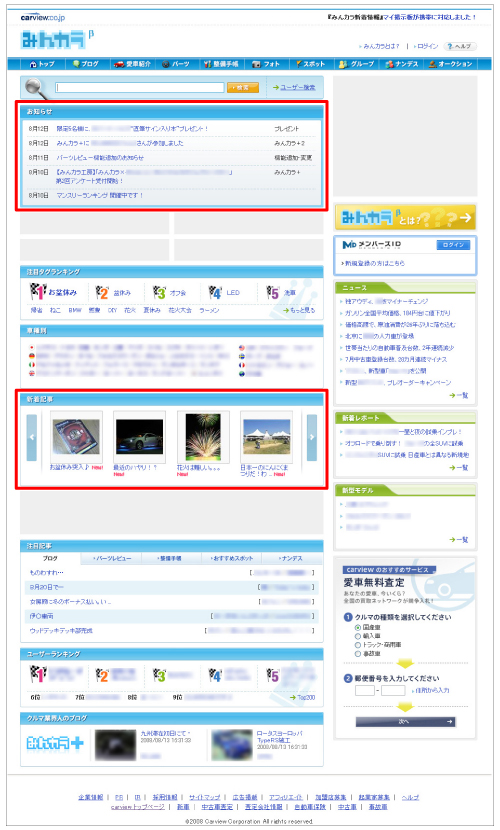 「みんカラ」トップページおよびユーザーページの主な変更点