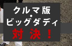 クルマ版・ビッグダディ対決!